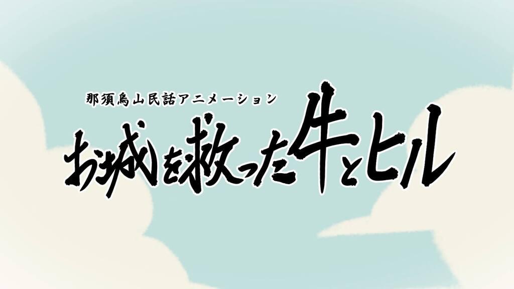 アニメのタイトル画面