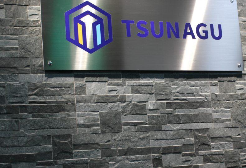TSUNAGU看板